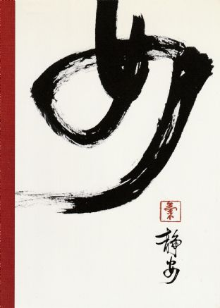 Chinese Calligraphy Blank Greetings Card - Inner Stillness - SALE